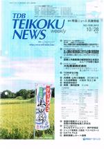 teikoku_news